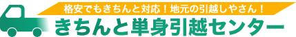 安い引越し/軽トラック単身 東京都練馬区~神奈川県横浜市港北区への一人暮らしの単身引越し