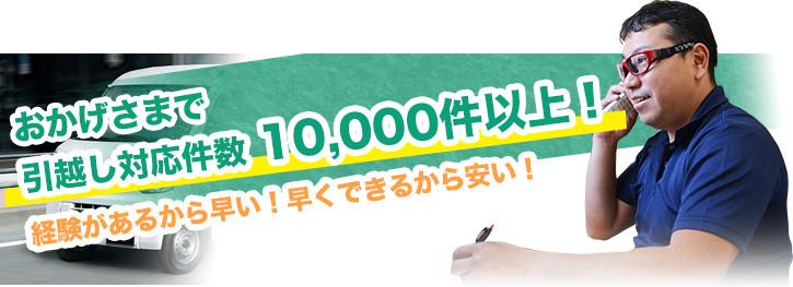 おかげさまで引越し対応件数 10,000件以上!